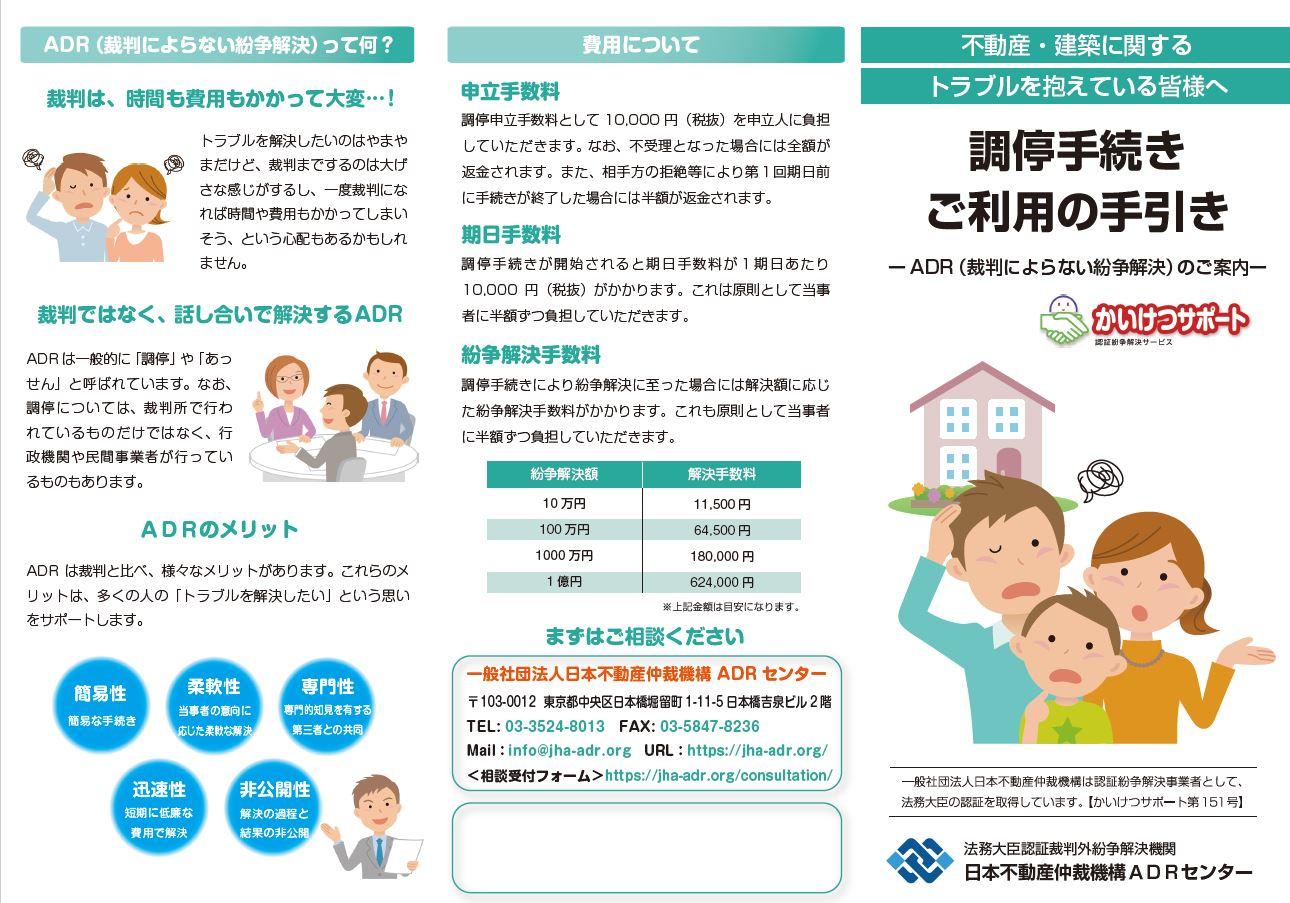 調停手続きご利用の手引き(裏) (2)